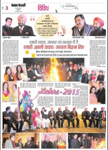 Punjab Kesari 16 Jan, 2015.