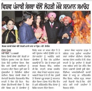 Punjabi Tribune 15 Jan, 2015